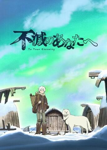 刺激を受けた物に変化できる不死身の主人公を描いた秋アニメ「不滅のあなたへ」、第1弾PVが公開!