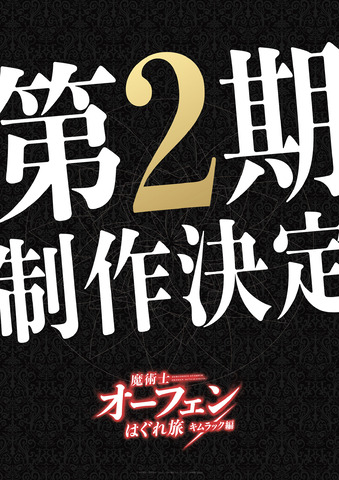 TVアニメ「魔術士オーフェンはぐれ旅」、第2期「キムラック編」が制作決定!