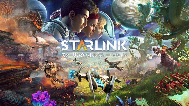 Xbox One用シューティングゲーム「スターリンク バトル・フォー・アトラス」(デジタル版)、4月22日まで無料配信決定!