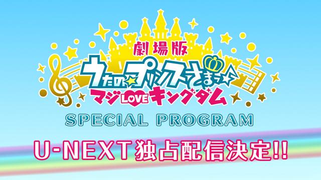 2020年4月19日(日)より「うたの☆プリンスさまっ♪」特別番組がU-NEXTにて独占配信決定! 劇場版も復活配信中!!