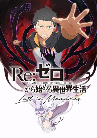 「リゼロ」初のスマホゲーム、正式タイトルが「Re:ゼロから始める異世界生活 Lost in Memories」に決定!