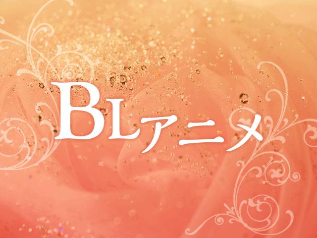 56作品の中から頂点に立ったのは、原作が最終回を迎えた、あの人気BLアニメ!「2020 BLアニメ人気投票」結果発表!!