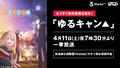 外に行けなくても、おうちでキャンプ気分に! TVアニメ「ゆるキャン△」全話が、4月11日よりAbemaTVにて一挙無料放送!