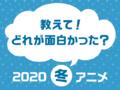2作品がデッドヒート! 見事1位を制したのはあのARアイドルの作品! 「2020年冬アニメ人気投票」結果発表!