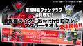 「仮面ライダーゼロワン」から、第31話の印象的なシーンをイメージした「仮面ライダー迅withゼロワン マフラータオル」が発売!