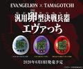 「エヴァンゲリオン」と「たまごっち」がコラボ!「エヴァンゲリオン」の世界観を踏襲した「汎用卵型決戦兵器 エヴァっち」が6/13発売決定!!
