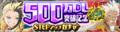 スマホ向けRPG「モンスターハンター ライダーズ」のダウンロード数が500万を突破! 記念ガチャ&キャンペーンが開催中!