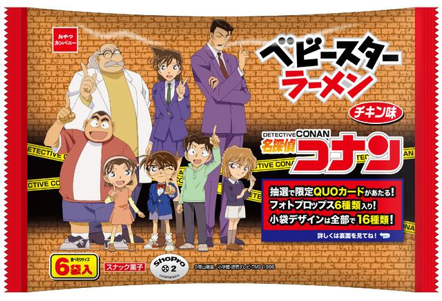 「名探偵コナン」オリジナルパッケージのベビースターが登場! コナンと赤井秀一が描かれたオリジナルQUOカードが当たるキャンペーンも!!