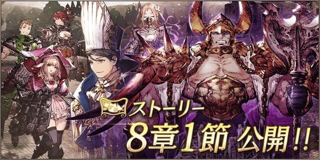 スマホ向けタクティカルRPG「FFBE 幻影戦争」、メインストーリー8章を本日4月8日に公開!