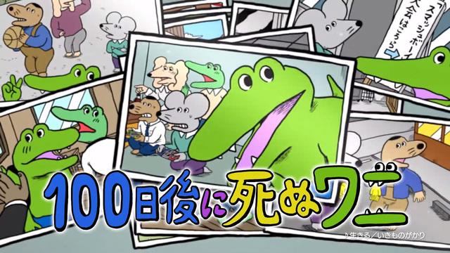 「100日後に死ぬワニ」、単行本が本日発売! SNSから生まれ、日本中が注目した超話題作が、オールカラーコミックスで登場!