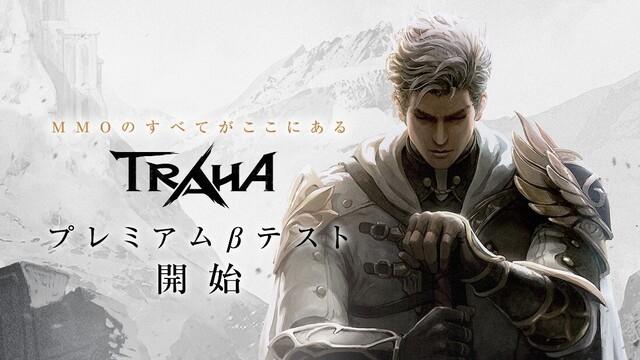 スマートフォン向け新作MMORPG「TRAHA(トラハ)」、本日よりプレミアムβテストを開始! 参加は当選者限定