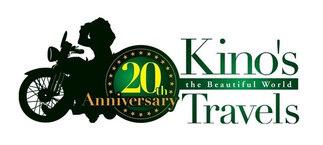 「キノの旅 the Beautiful World」20周年を記念したサイトとロゴが公開! Blu-ray BOX&20周年記念本も発売