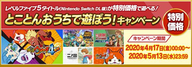 レベルファイブのSwitch向け5タイトルがお得な値段で購入できる「とことんおうちで遊ぼう!キャンペーン」が4月17日より開催!