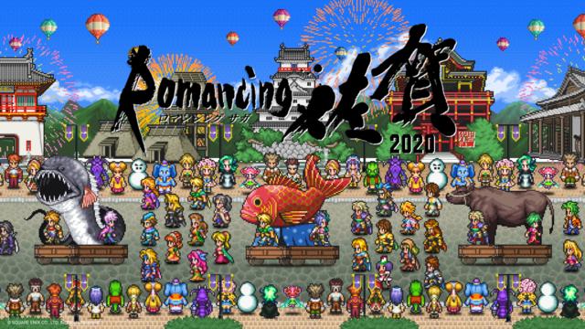 「サガ」シリーズと佐賀県によるコラボ再び! プロジェクト「ロマンシング佐賀 2020」が始動! 公式サイトも公開