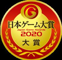 その年の最高のゲームタイトルを決める祭典「日本ゲーム大賞2020 年間作品部門」の一般投票を受付開始! 期間は4月13日~7月24日まで