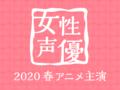 コロナ禍の中でも頑張るアニメ作品と声優さんを投票で応援しよう! 「2020春アニメ主演声優人気投票!【女性編】」スタート!