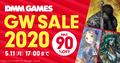 500タイトル以上がお得な値段に! DMM GAMES PCゲームフロアにて「GWセール 2020」開催中!