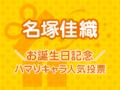 """""""ねえレントン、投票しよう!!""""「名塚佳織お誕生日記念! ハマりキャラ人気投票」スタート!"""