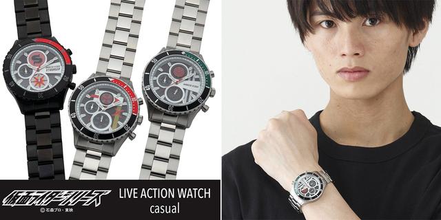 回転ギミックを搭載した、大人向けクロノグラフ腕時計に、仮面ライダー1号・仮面ライダーX・仮面ライダーストロンガー3種が登場!