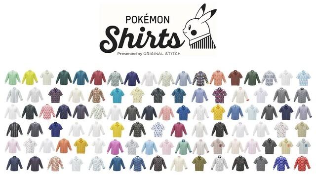 ポケモン柄251種を組み合わせてつくる自分だけの「ポケモンシャツ」、本日4月17日よりサービス開始!
