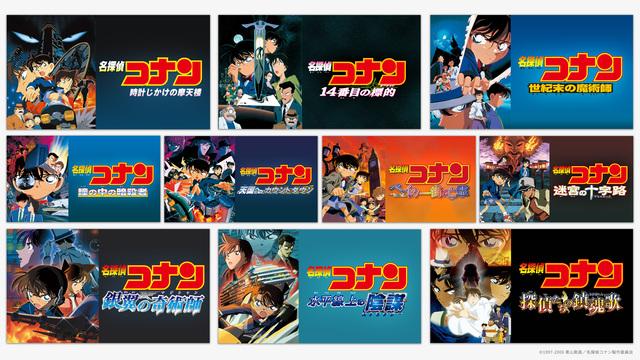期間限定! 劇場版「名探偵コナン」10作品がU-NEXTにて本日4月17日より順次無料配信決定!
