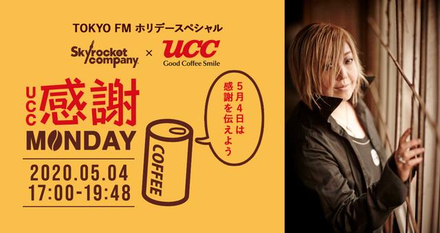 "TOKYO FM「Skyrocket Company UCC感謝MONDAY」に緒方恵美が登場! メッセージ採用者全員に""エヴァ缶""プレゼント!"
