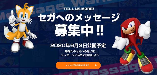 セガ人集まれ! セガ設立60周年記念企画「セガへのメッセージ募集」が本日4月21日スタート。抽選で限定チョークバッグをプレゼント