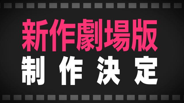 BanG Dream! プロジェクト、新作劇場版が制作決定!「BanG Dream! Episode of Roselia」2部作が2021年、「BanG Dream! ぽっぴん'どりーむ!」が2022年に公開!!