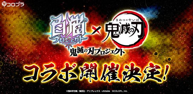 「白猫プロジェクト」にて、TVアニメ「鬼滅の刃」のコラボイベントが開催決定! Twitterキャンペーンも実施!!