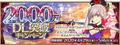 「Fate/Grand Order」、ついに2000万DL突破! 記念キャンペーンで「★5(SSR)」サーヴァント1騎を獲得!!