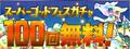 「パズル&ドラゴンズ」GW特別企画、「スーパーゴッドフェスガチャ」が100回無料で回せるチャンス!