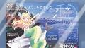 ふるさと納税アニメ「邪神ちゃんドロップキック 千歳編」、4/30に1000人同時オンライン視聴会を実施!