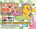 「劇場版ポケットモンスター ココ」オリジナルグッズなどが当たるキャンペーン実施! ポケモンパンを買って応募しよう!