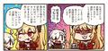「Fate/Grand Order」、「ますますマンガで分かる!FGO」第141話を更新!
