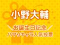 我らの「小野D」のどのキャラがいちばん好き? 「小野大輔お誕生日記念! ハマりキャラ人気投票」スタート!