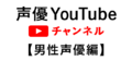【男性声優特集】自宅で楽しもう!声優YouTubeチャンネル一覧【いきなり!声優速報番外編】(5月4日現在)
