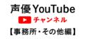 【事務所別特集】自宅で楽しもう!声優YouTubeチャンネル一覧【いきなり!声優速報番外編】(7月7日現在)