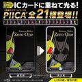 改札口で! コンビニで! ICカードに重ねて「仮面ライダー」が光る「仮面ライダーシリーズ PIICA+クリアパスケース」登場