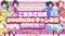 ごちうさ公式 youtubeチャンネルがOPEN! 第1弾企画、チマメ隊ライブ映像が5月9日(土)にプレミア公開&1日限定特別配信決定!!