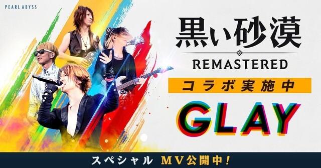 PC向けMMORPG「黒い砂漠」にて、国民的ロックバンド「GLAY」とのコラボイベントが開催! コラボムービーは450万再生を突破