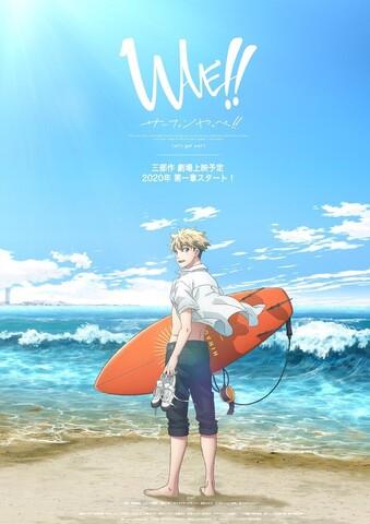 メディアミックスプロジェクト「WAVE!!」劇場アニメ化! 「WAVE!!~サーフィンやっぺ!!~」2020年内に上映決定!