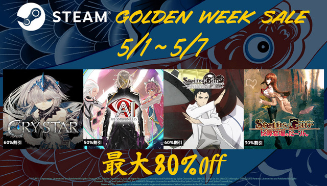 「ダンガンロンパ」シリーズが60%オフ! スパイク・チュンソフトのタイトルがお得な値段で購入できる「ゴールデンウィークセール」が、Steam/Switch向けに開催