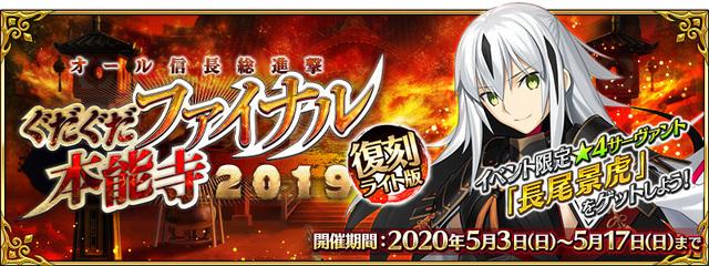 「Fate/Grand Order」期間限定イベント「復刻:オール信長総進撃ぐだぐだファイナル本能寺 2019 ライト版」開催