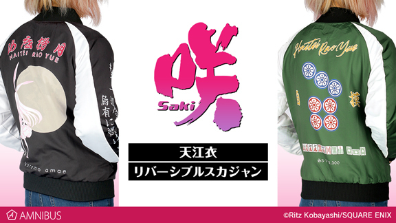 「咲-Saki-」、天江衣のワンシーンや「海底撈月」をレイアウトしたリバーシブルスカジャンが発売!