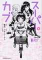 「スーパーカブ」TVアニメ化決定! ティザービジュアル、PV第1弾公開! キャストに夜道雪、七瀬彩夏、日岡なつみが決定!!