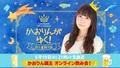 【公式チャンネル「かおりんがゆく!~国王奮闘日誌~」】第二回の投票テーマは、前田佳織里にオンライン飲み会でやってほしいこと!