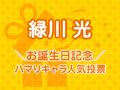 投票集計作業、任務完了!「緑川光お誕生日記念! ハマりキャラ人気投票」結果発表!!