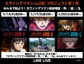 「ヱヴァンゲリヲン新劇場版」シリーズ「:序」「:破」「:Q」、5月14日よりLINE LIVEで順次無料配信!