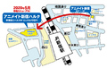 「アニメイト新宿」が新宿西口ハルクにお引越し! 2020年5月に移転リニューアル!