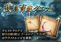 スマホ向けタクティカルRPG「FFBE 幻影戦争」にて、「Half Anniversary キャンペーン」開催!!